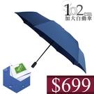 699 特價 雨傘 萊登傘 防撥水 加大傘面 防風抗斷102cm自動傘 素面布 鐵氟龍 Leotern 天空藍