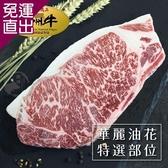 勝崎生鮮 美國日本種和州牛9+老饕肋眼牛排4片組 (280公克±10%/1片)【免運直出】