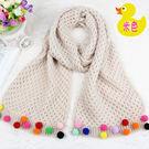 兒童圍巾冬季韓版美人魚款圍巾圍脖米色