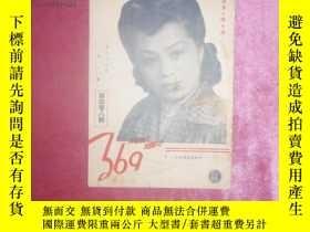 二手書博民逛書店罕見369畫報(第408期)Y11391 出版1943