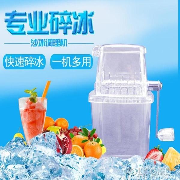 手動小型家用碎冰機多功能透明酒吧手搖刨冰機攪冰創意冰沙碎冰器 ATF 秋季新品