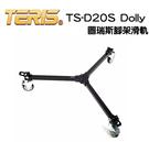 【EC數位】TERIS TS-D20S Dolly 腳架 滑輪 錄影 直播 電影 油壓腳架 三腳滑輪