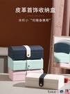 熱賣飾品收納盒 耳環耳釘項鍊手飾品首飾盒架子收納神器大容量防塵盒歐式高檔奢華 coco