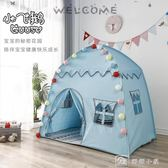 帳篷游戲屋室內家用公主女孩生日禮玩具屋小孩房子夢幻小城堡 YXS道禾生活館