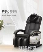 按摩椅 家用多功能全身小型按摩椅頸部揉捏加熱電動送禮老人沙發臥室按摩 MKS阿薩布魯