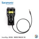 【Saramonic 楓笛】SmartRig+ 麥克風、智慧型手機收音介面
