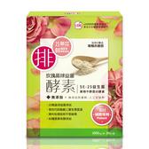 UDR玫瑰晶球益菌酵素30包