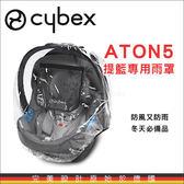 ✿蟲寶寶✿【德國Cybex】嬰兒汽座 / 新生兒提籃 專用配件 雨罩 (適用Cybex全系列提籃)