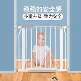 樓梯口護欄兒童安全門防護欄嬰兒門欄免打孔寵物門欄廚房陽臺圍欄【勇敢者戶外】