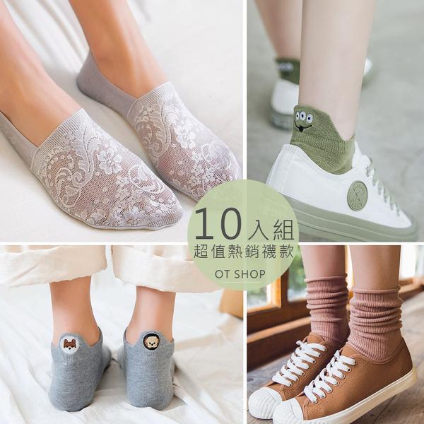 OT SHOP[現貨]襪子 超值10入組 文青中筒襪 可愛船型襪 止滑蕾絲襪 狗狗 卡通 刺繡