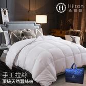 【Hilton 希爾頓】五星級手工拉絲頂級天然蠶絲被/3.0KG