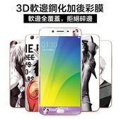 24H出貨 OPPO R9 鋼化膜 前膜+後膜 3D軟邊鋼化 滿版 玻璃貼 螢幕保護貼 保護膜 卡通膜