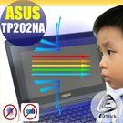 ® Ezstick ASUS TP202 TP202NA 防藍光螢幕貼 抗藍光 (可選鏡面或霧面)