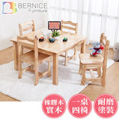 【新品75折↘】Bernice-泰迪全實木兒童遊戲桌椅/方型茶几+椅凳組合(一桌四椅)-免組裝