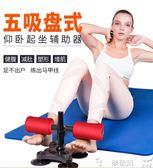雙12購物節仰臥起坐輔助器健身器材家用收腹減腰腹贅肉卷腹吸盤器仰臥起坐器