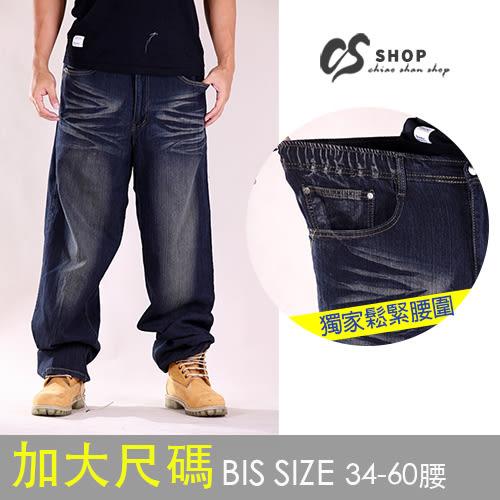 【CS衣舖 】加大尺碼 34-48腰 造型刷色 伸縮腰圍 高彈性 牛仔褲 長褲 0877