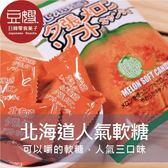 【豆嫂】日本零食 北海道Romance軟糖(蘋果/哈蜜瓜/牛奶)