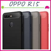 OPPO R15 R15pro 拉絲紋背蓋 矽膠手機殼 TPU軟殼保護套 全包邊手機套 類碳纖維保護殼 後殼