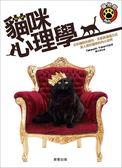 (二手書)貓咪心理學