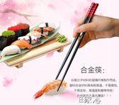 20雙 筷子家用快子合金筷子套裝防滑餐具歐式筷子