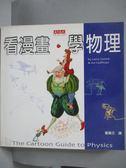 【書寶二手書T1/科學_ZGD】看漫畫,學物理_霍夫曼, 高尼克