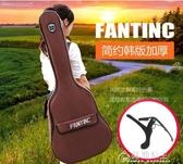 吉他包-FANTINC民謠古典吉他包41寸39寸36寸吉他背包加厚防水雙肩背琴袋 花間公主 YYS