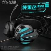 電腦遊戲耳機頭戴式台式電競重低音發光震動帶話筒「交換禮物」