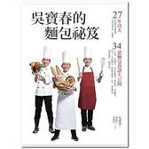 吳寶春的麵包祕笈(27年功夫34道麵包食譜大公開)