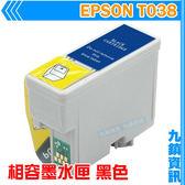 九鎮資訊 EPSON T038 黑色 環保墨水匣 C41UX / C41SX / C43UX / C45UX / CX1500