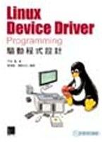 二手書博民逛書店 《Linux Device Driver Programming 驅動程式設計》 R2Y ISBN:9789862011867│平田豐