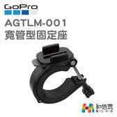 GoPro原廠【和信嘉】AGTLM-001 寬管型固定座  (直徑35~63.5mm) HERO6 HERO7 台閔公司貨