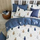 鋪棉被套 雙人-純棉兩用被套/英倫小熊[鴻宇]台灣製2090