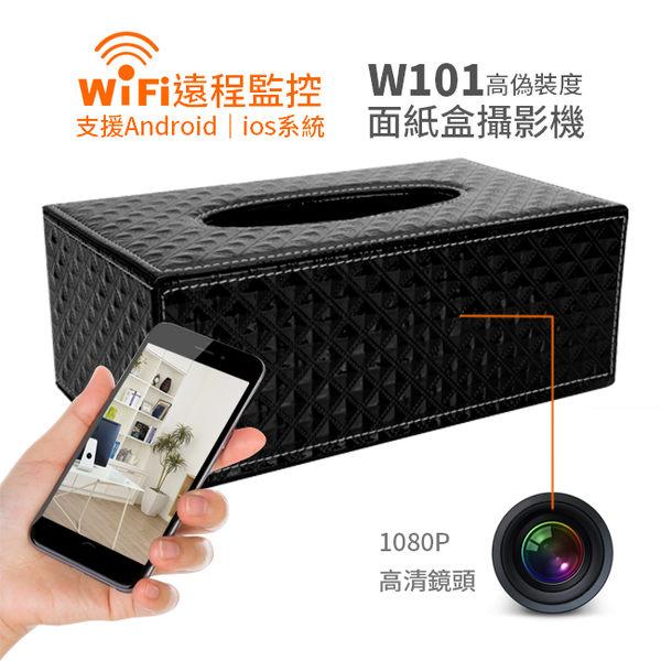 (2018新品) *NCC認證*W101面紙盒針孔攝影機WIFI手機遠端監控1080P遠端小米紅監視器