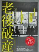 【書寶二手書T1/社會_KOX】老後破產-名為長壽的惡夢_NHK特別採訪小組