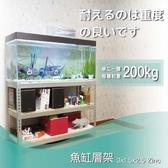 【探索 】免運鍍鋅三尺魚缸架90x45x75 公分三層架附18mm 白皮木心板免螺絲角鋼魚缸底櫃