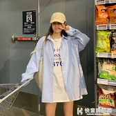 遮光護膚 初秋上衣2020年新款韓版寬松藍色襯衫女外穿中長款長袖防曬衣襯衣 快意購物網