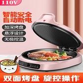 電餅鐺110V伏電餅鐺小家電家用廚房電器雙面加熱薄餅機DF
