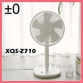 可刷卡◆±0 正負零 12吋AC定時遙控生活立扇 (白色) XQS-Z710 電扇◆±台北、新竹實體門市