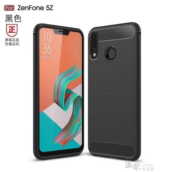 華碩zenfone 5z手機殼zenfone4碳纖維 ZE554KL磨砂zenfone 5lite硅膠保護套【道禾生活館】