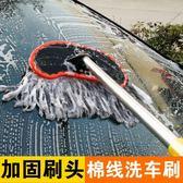 棉質洗車拖把長柄伸縮式軟毛擦車刷子拖布汽車除塵撣清潔專用工具WY 月光節85折
