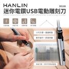 HANLIN DE108 迷你電鑽USB電動雕刻刀