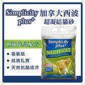 西波 超凝結貓砂-加強除臭配方15kg(袋裝版)(G002A05)