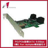 Awesome PCI 插槽SATA 6.0 1轉5 Port Multiplier 轉接擴充卡 AWD-ST-172A