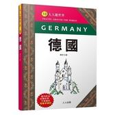德國(修訂3版)(人人遊世界18)