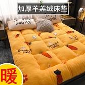 床墊 加厚羊羔絨床墊軟墊保暖冬季毛墊子墊被褥宿舍單人0.9學生法蘭絨【幸福小屋】