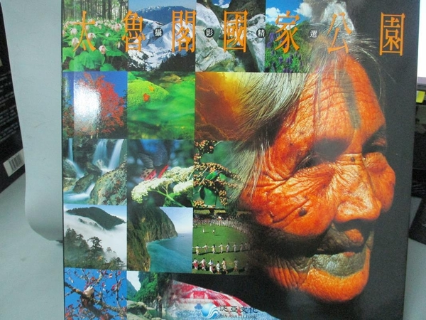 【書寶二手書T9/攝影_E3U】太魯閣國家公園攝影精選_原價1500_遊登良