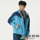 【南紡購物中心】【歐都納】男款GORE-TEX 2.5L單件防水風衣機能外套-藍