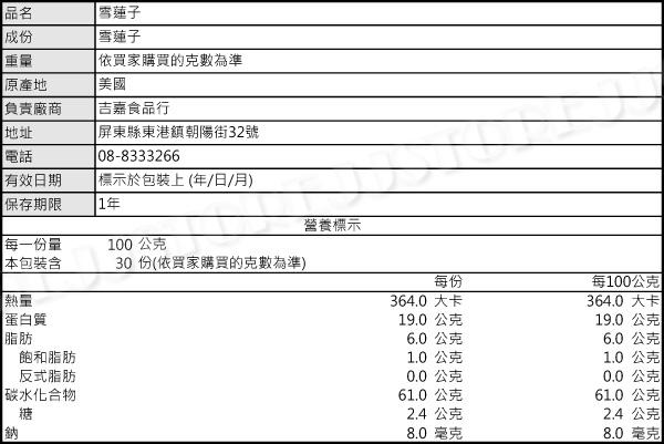 【吉嘉食品】鷹嘴豆/雪蓮子/埃及豆(生) 600公克,產地美國 {040050036}[#600]