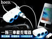 【HOCO】一拖三車載充電器 3.1A雙USB 點菸器/擴充座/車充
