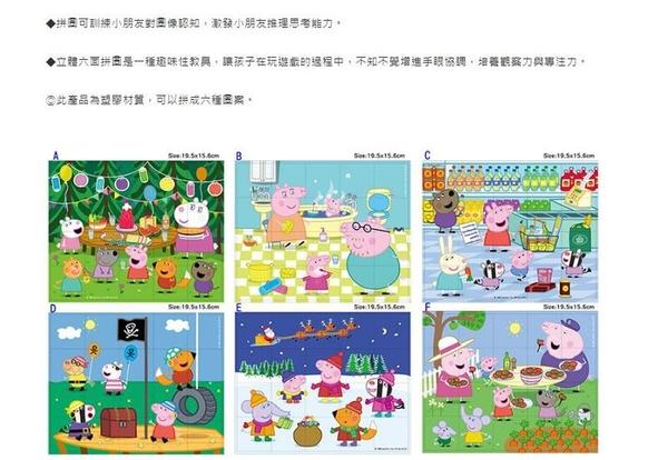 『高雄龐奇桌遊』 粉紅豬小妹 佩佩豬 六面拼圖 20塊 PEPPA PIG 繁體中文版 正版桌上遊戲專賣店